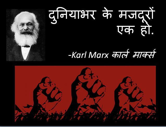 International Labour Day Hindi Quotes अंतर्राष्ट्रीय मजदूर दिवस पर कथन