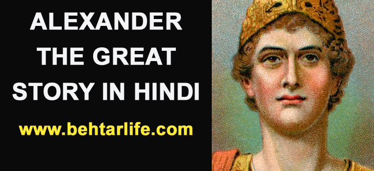 Alexander the Great Story in Hindi