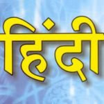 Panch Words in Hindi पंच शब्द