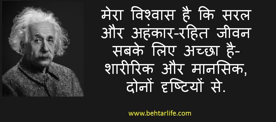 Albert Einstein Golden Quotes in Hindi