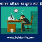 Idleness Quotes in Hindi