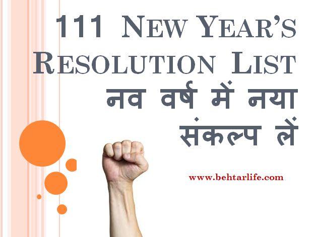 111 New Year's Resolution List in Hindi नव वर्ष में नया संकल्प लें