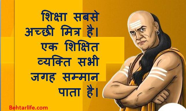 chankya-quotes-in-hindi