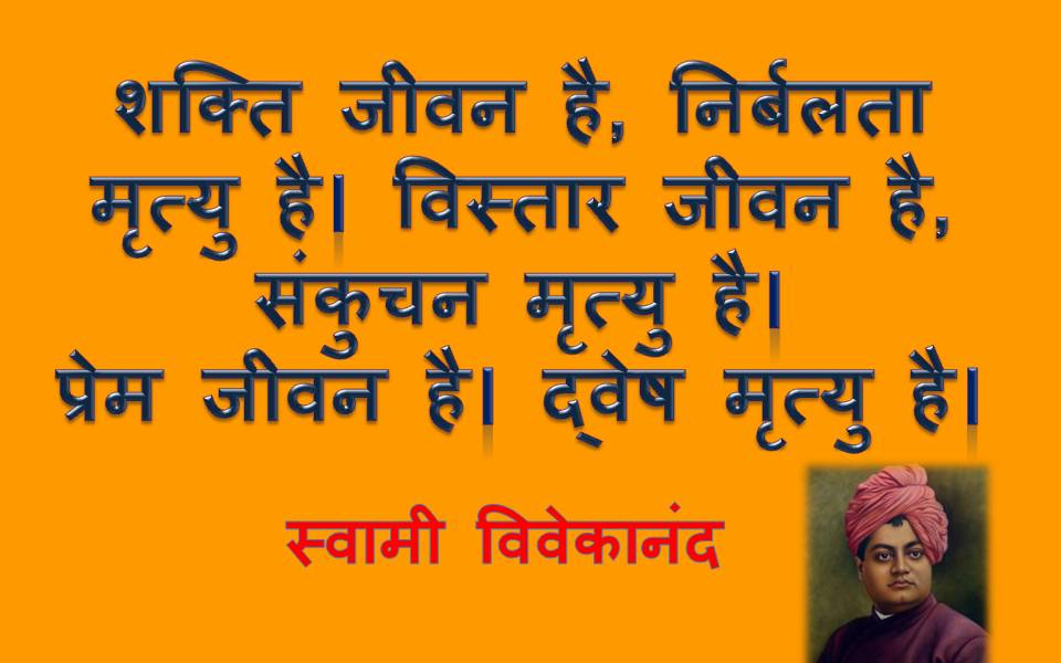 Youth Icon Swami Vivekanand Birthday in Hindi