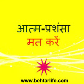 Avoid Self Praise Hindi story