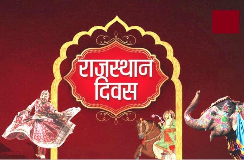 Rajasthan Diwas Hindi Essay