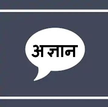 Agyan Quotes in Hindi